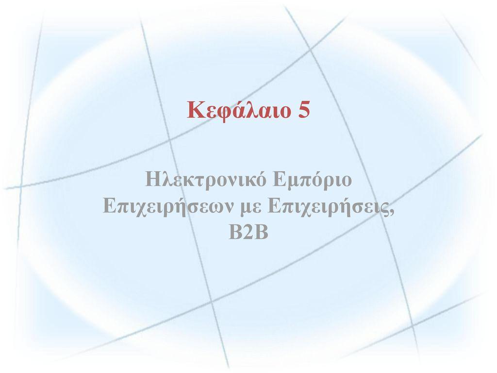 502a21035ef Ηλεκτρονικό Εμπόριο Επιχειρήσεων με Επιχειρήσεις, Β2Β - ppt κατέβασμα