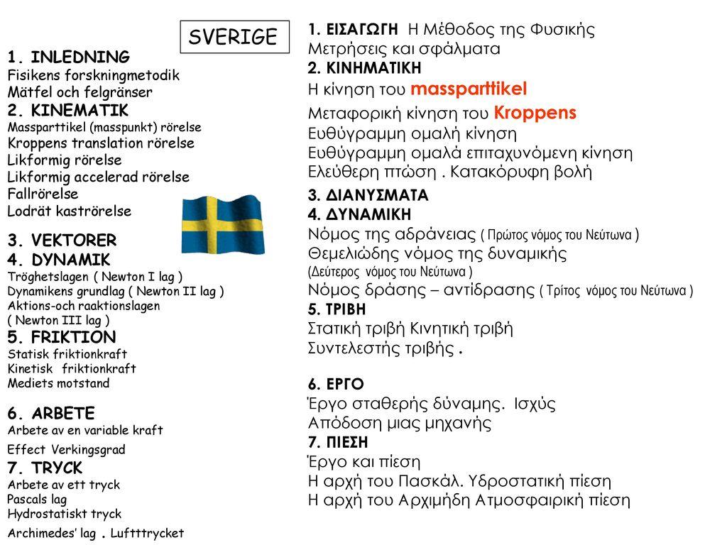 ραντεβού ιστοσελίδες Sverige που βγαίνει με κάποιον με μεγάλο χάσμα ηλικιών