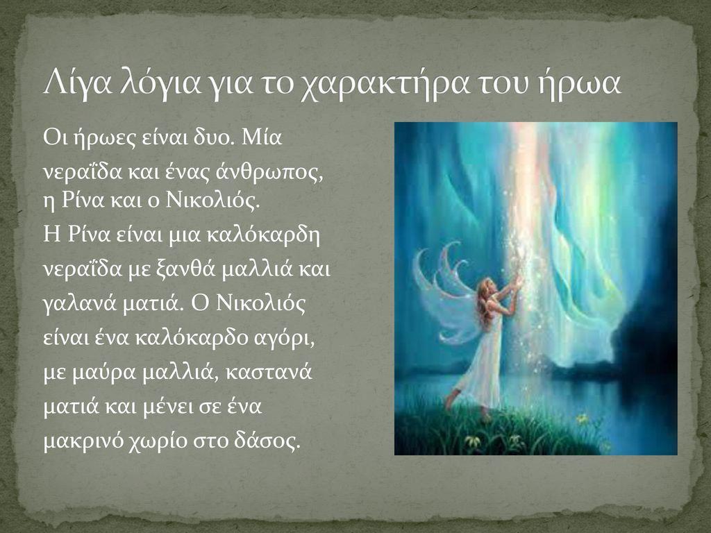 η Ρίνα ραντεβού με τον ελληνικό πολιτισμό