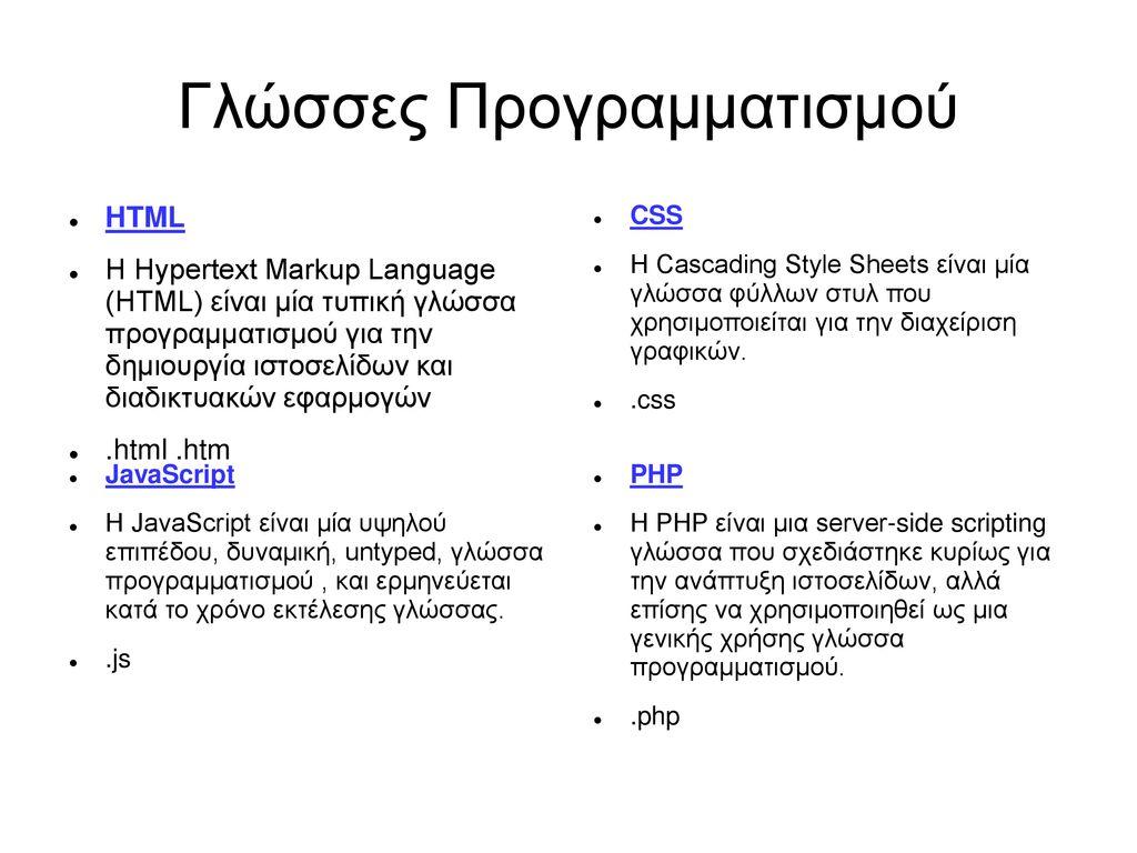 Δημουργήστε δωρεάν μοντέρνες ιστοσελίδες, blog ή E-shop χωρίς να απαιτούνται γνώσεις προγραμματισμού.