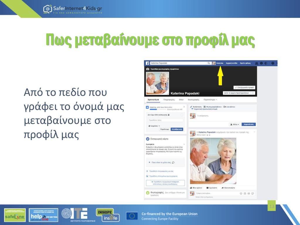 ιστοσελίδες γνωριμιών για τη σύνδεση