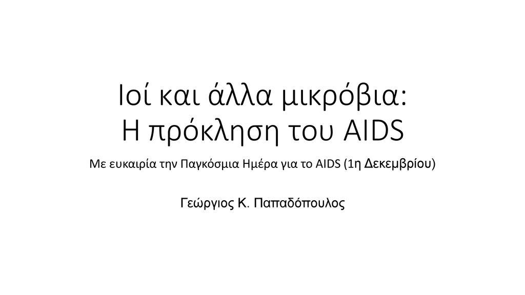 ασθενείς με HIV που χρονολογούνται από το site παράδειγμα καλό πρώτο email σε απευθείας σύνδεση dating
