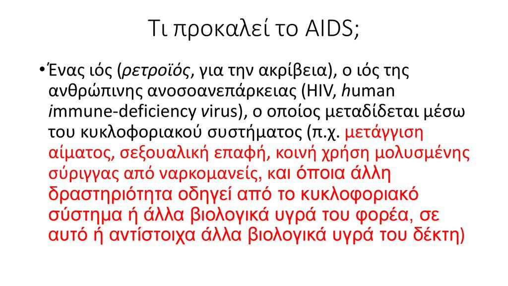 ασθενείς με HIV που χρονολογούνται από το siteτο 17χρονο μου βγαίνει με μια 23χρονη