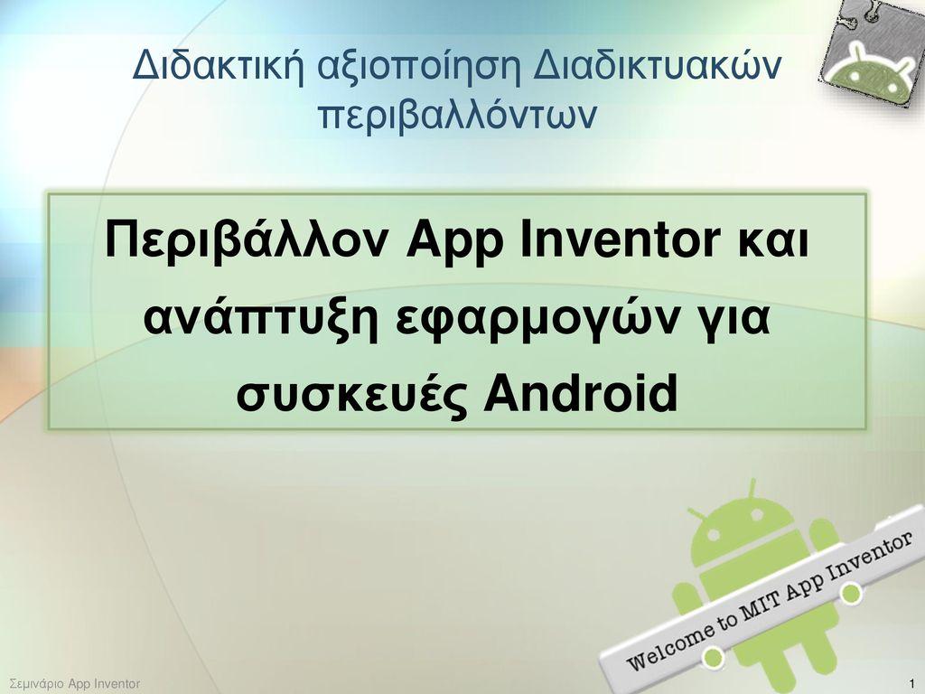 Android τηλέφωνο γνωριμίες εφαρμογές