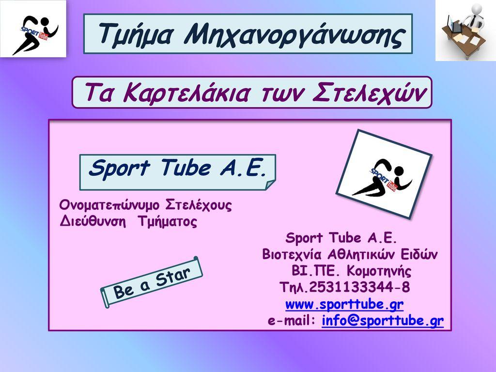 0d55df275ed Sport Tube ΒΙΟΤΕΧΝΙΑ ΑΘΛΗΤΙΚΩΝ ΕΙΔΩΝ Τμήμα:Β΄4 Ομάδα:Β΄ - ppt κατέβασμα