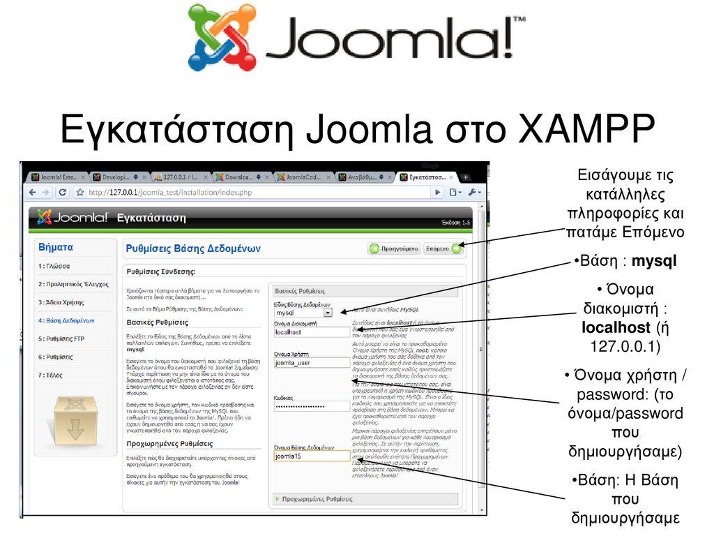 Joomla στοιχείο dating δωρεάν λήψη