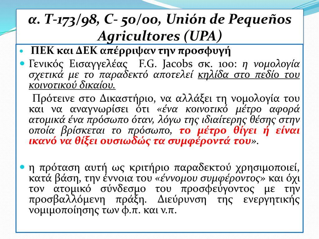 0406c2630c4 TMHMA NOMIKHΣ TOMEΑΣ ΔΙΕΘΝΩΝ ΣΠΟΥΔΩΝ - ppt κατέβασμα