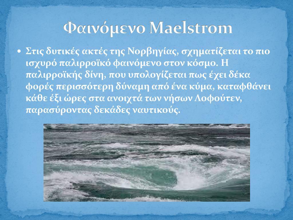 είναι η καλύτερη ακτή και κύματα που εξακολουθούν να βγαίνουν