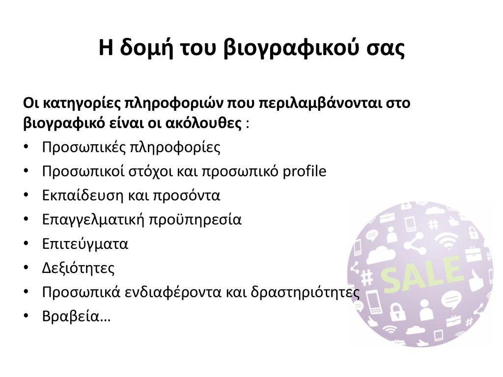 δείγμα προσωπικού προφίλ για online dating