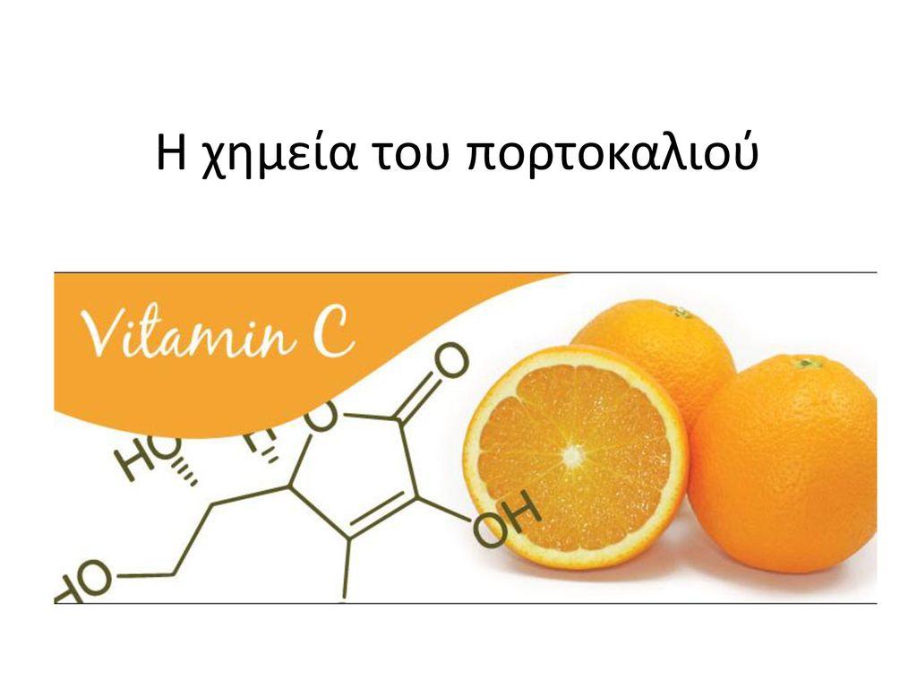 Η χημεία του πορτοκαλιού - ppt κατέβασμα