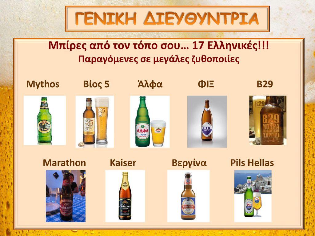 φρεσκάδα μπίρας που χρονολογείται