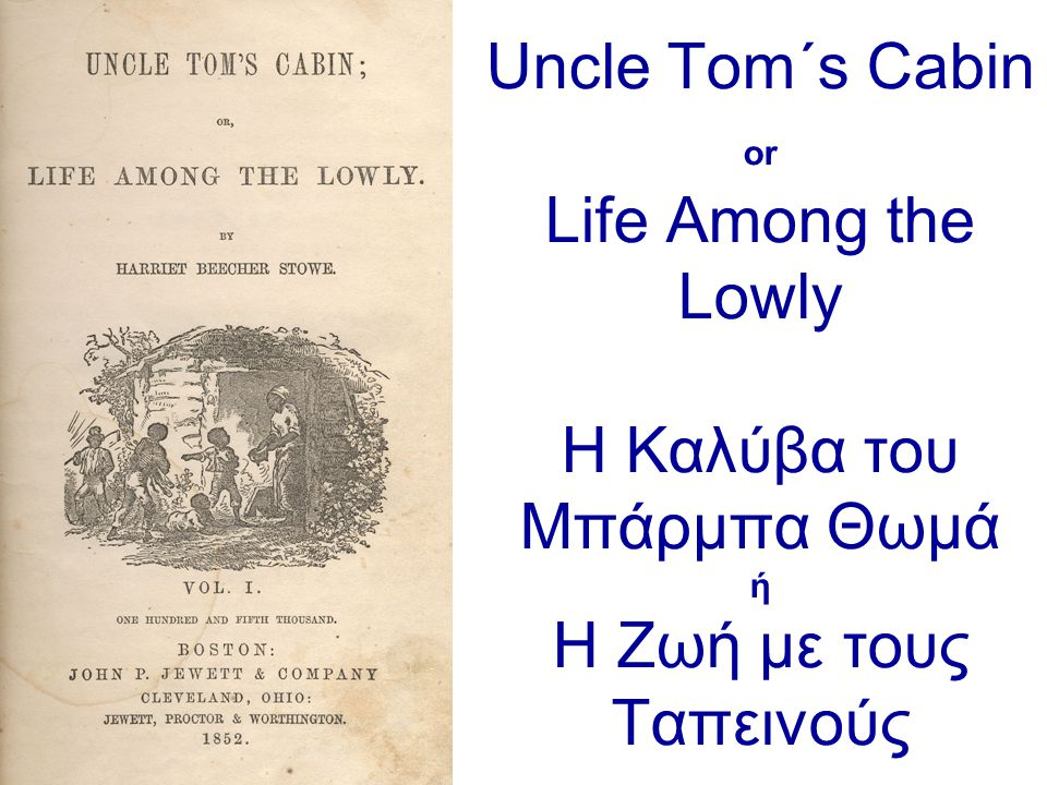 Uncle Tom΄s Cabin or Life Among the Lowly Η Καλύβα του Μπάρμπα Θωμά ή Η Ζωή με τους Ταπεινούς