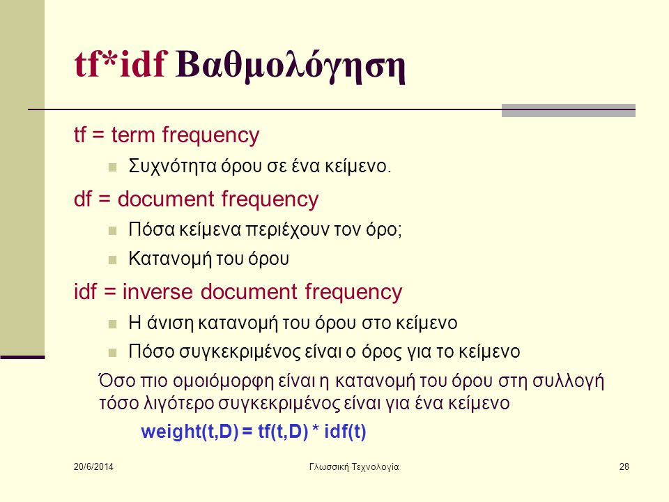 tf*idf Βαθμολόγηση tf = term frequency df = document frequency