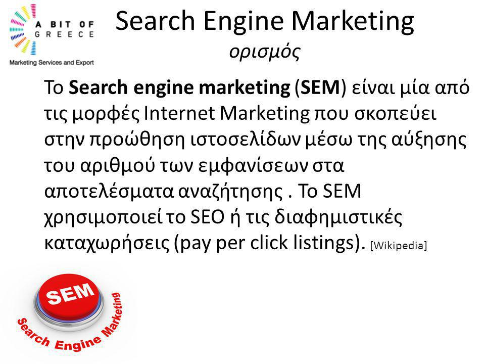 Search Engine Marketing ορισμός