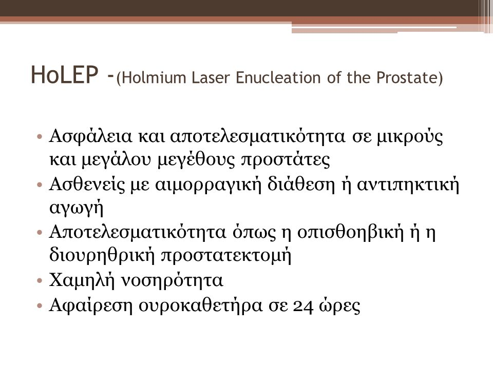 HoLEP -(Holmium Laser Enucleation of the Prostate)