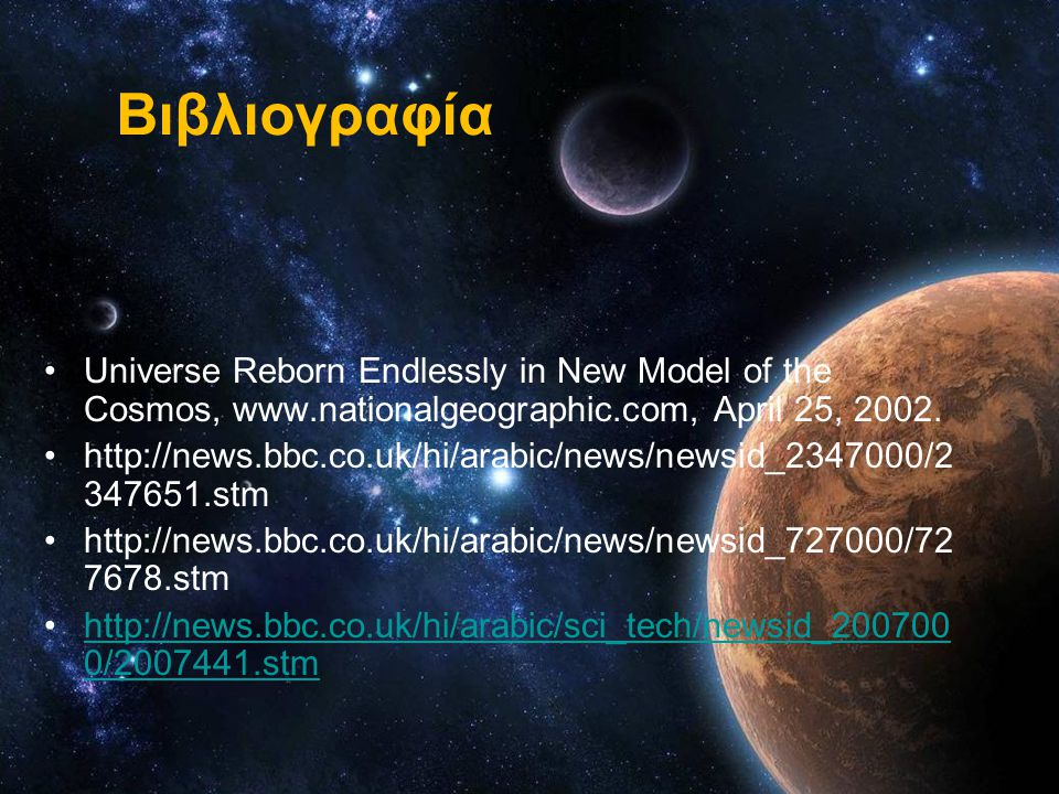 Βιβλιογραφία Universe Reborn Endlessly in New Model of the Cosmos, www.nationalgeographic.com, April 25, 2002.