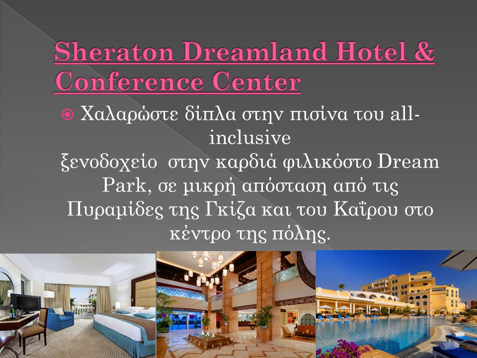 Sheraton Dreamland Hotel & Conference Center