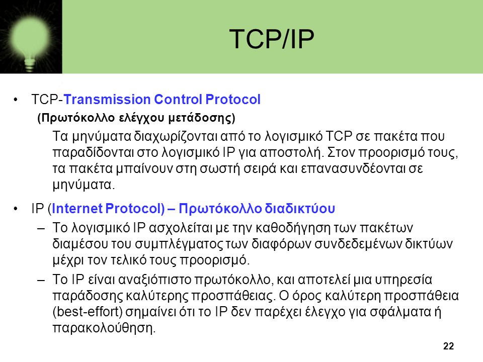 TCP/IP TCP-Transmission Control Protocol