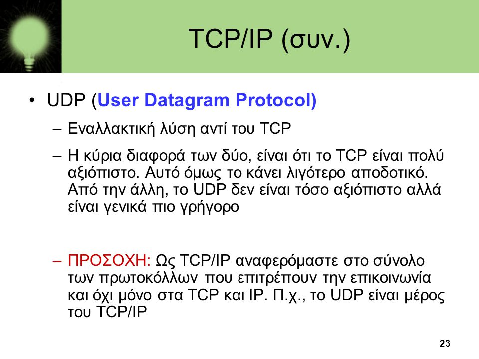 TCP/IP (συν.) UDP (User Datagram Protocol)