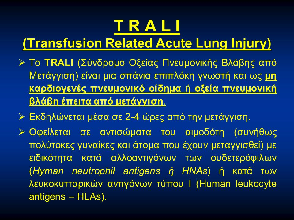 T R A L I (Transfusion Related Acute Lung Injury)