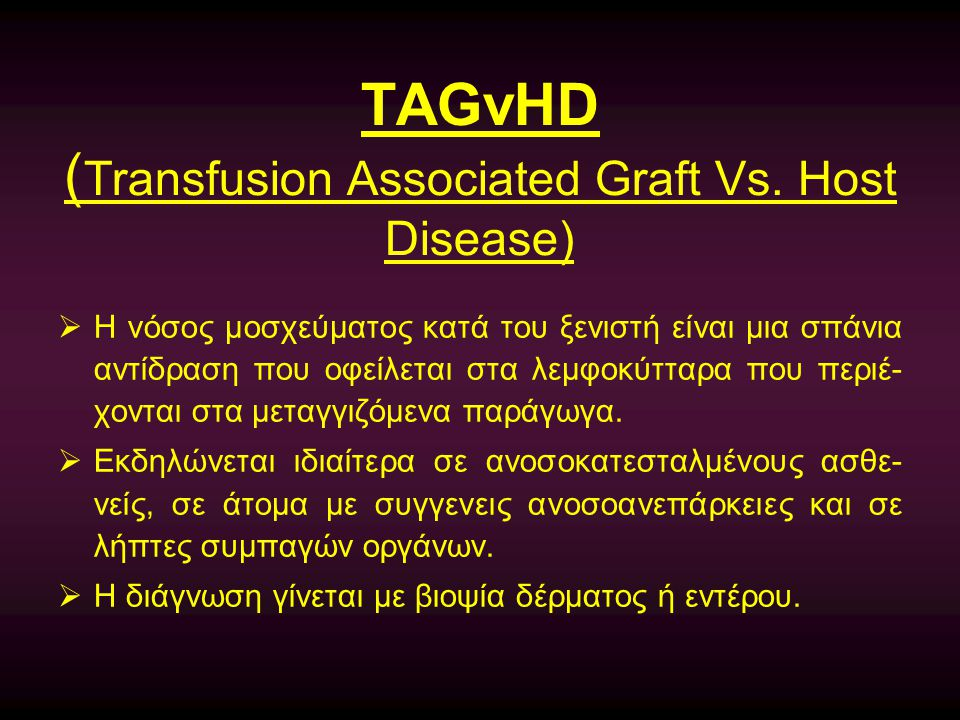 TAGvHD (Transfusion Associated Graft Vs. Host Disease)