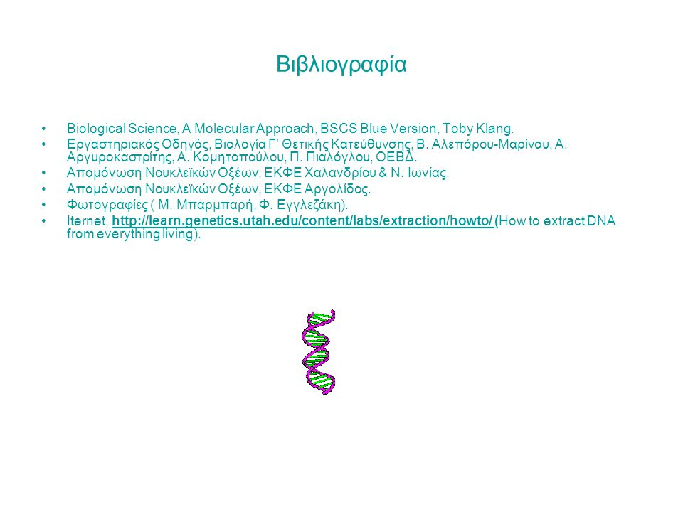 Βιβλιογραφία Biological Science, A Molecular Approach, BSCS Blue Version, Toby Klang.