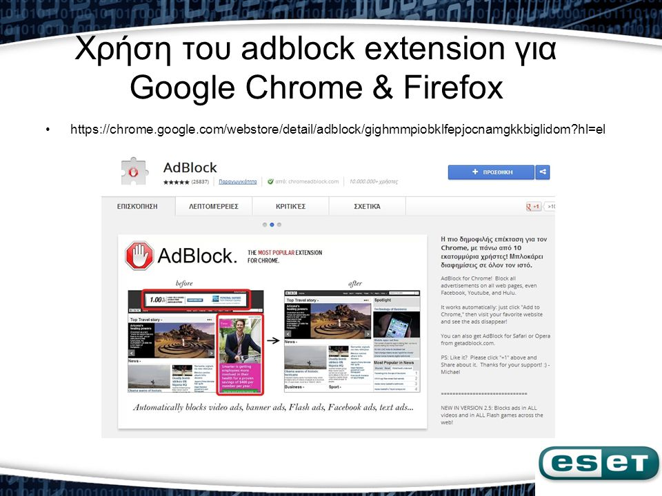 Χρήση του adblock extension για Google Chrome & Firefox