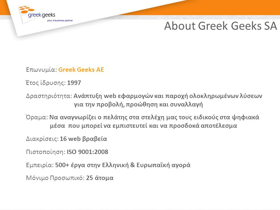 About Greek Geeks SA