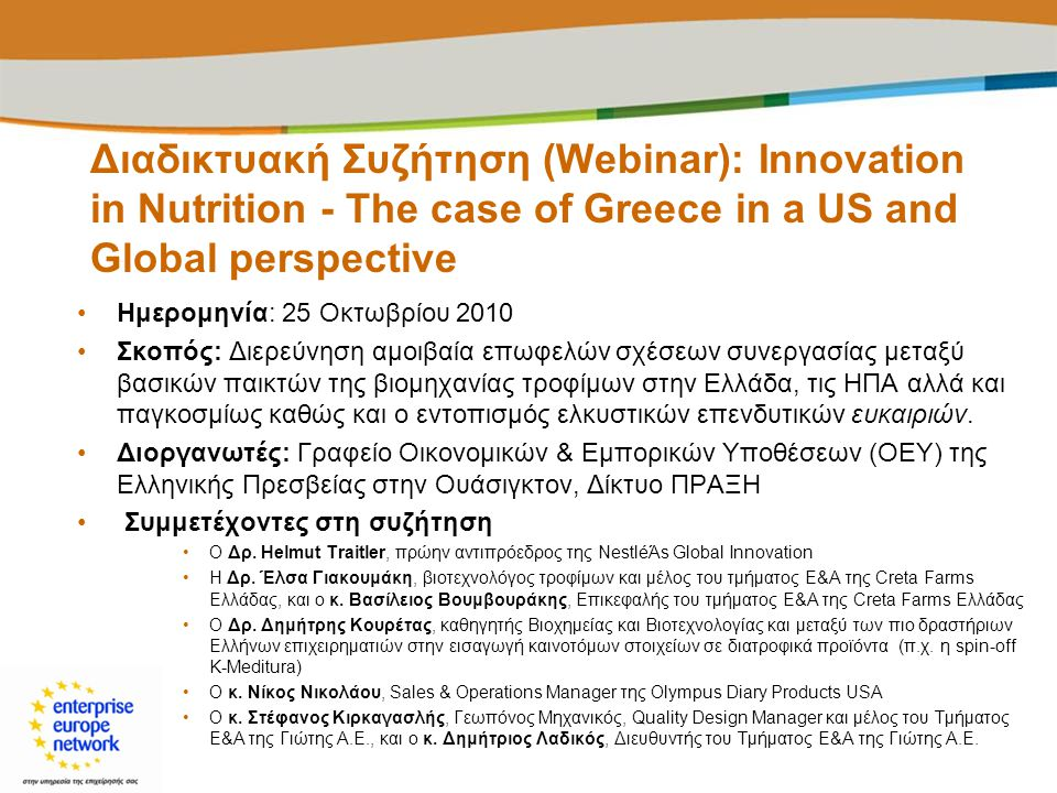Διαδικτυακή Συζήτηση (Webinar): Innovation in Nutrition - The case of Greece in a US and Global perspective