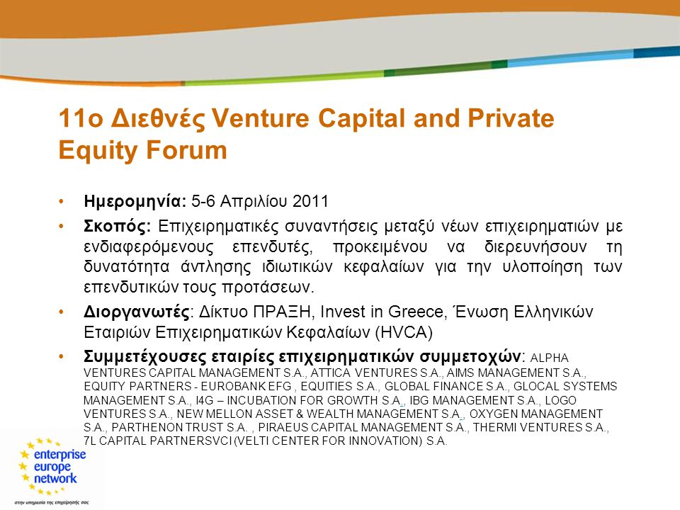 11o Διεθνές Venture Capital and Private Equity Forum