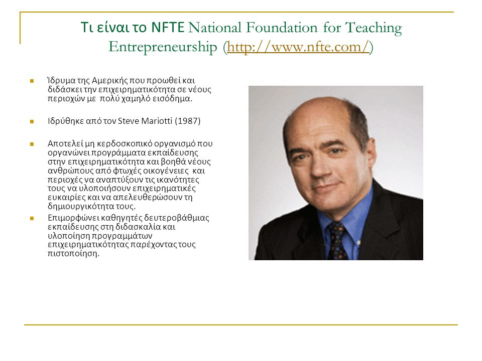 Τι είναι το NFTE National Foundation for Teaching Entrepreneurship (http://www.nfte.com/)