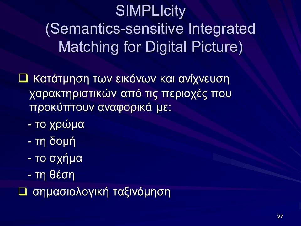 SIMPLIcity (Semantics-sensitive Integrated Matching for Digital Picture)
