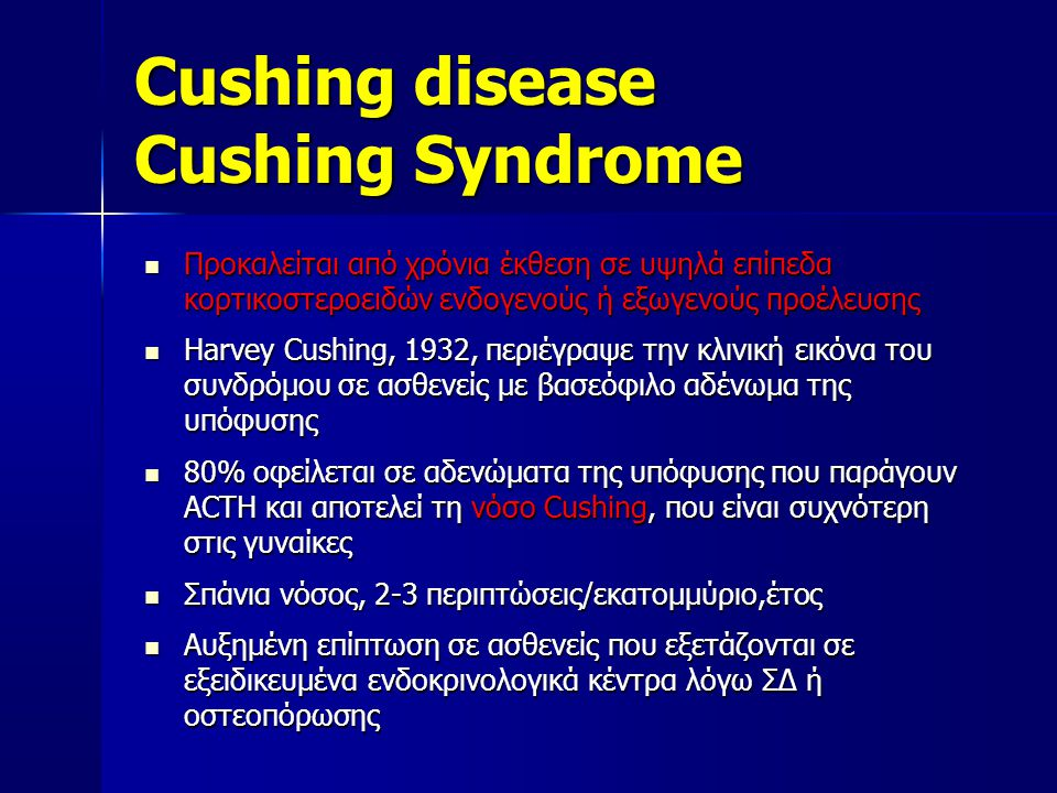 Cushing disease Cushing Syndrome