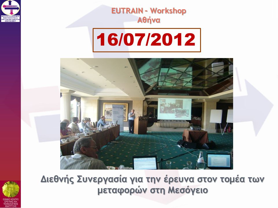 EUTRAIN – Workshop Αθήνα
