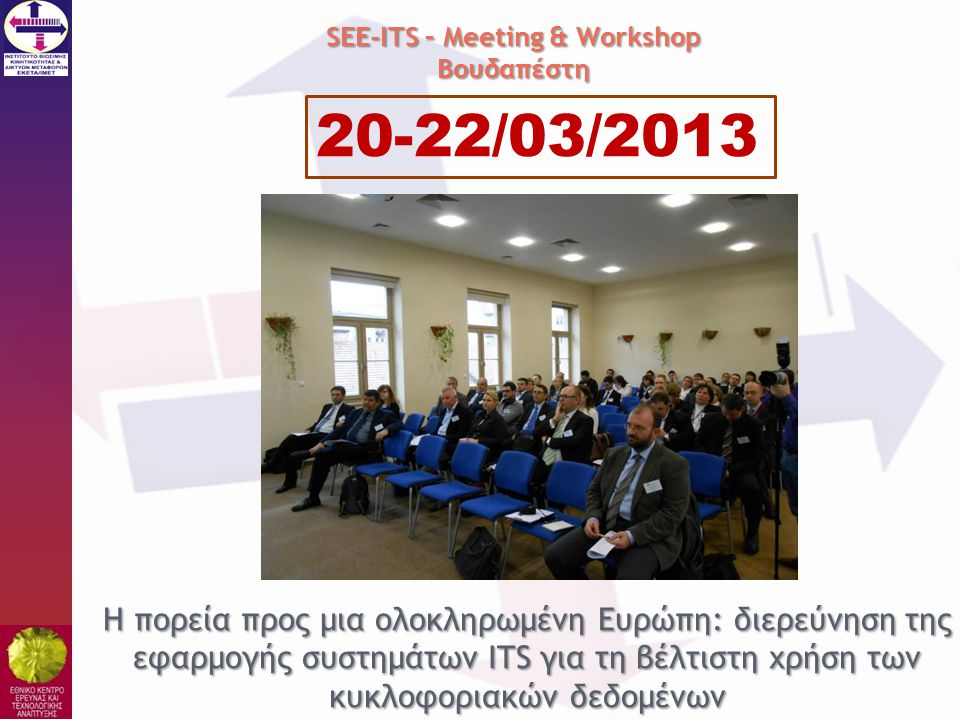 SEE-ITS – Meeting & Workshop Βουδαπέστη