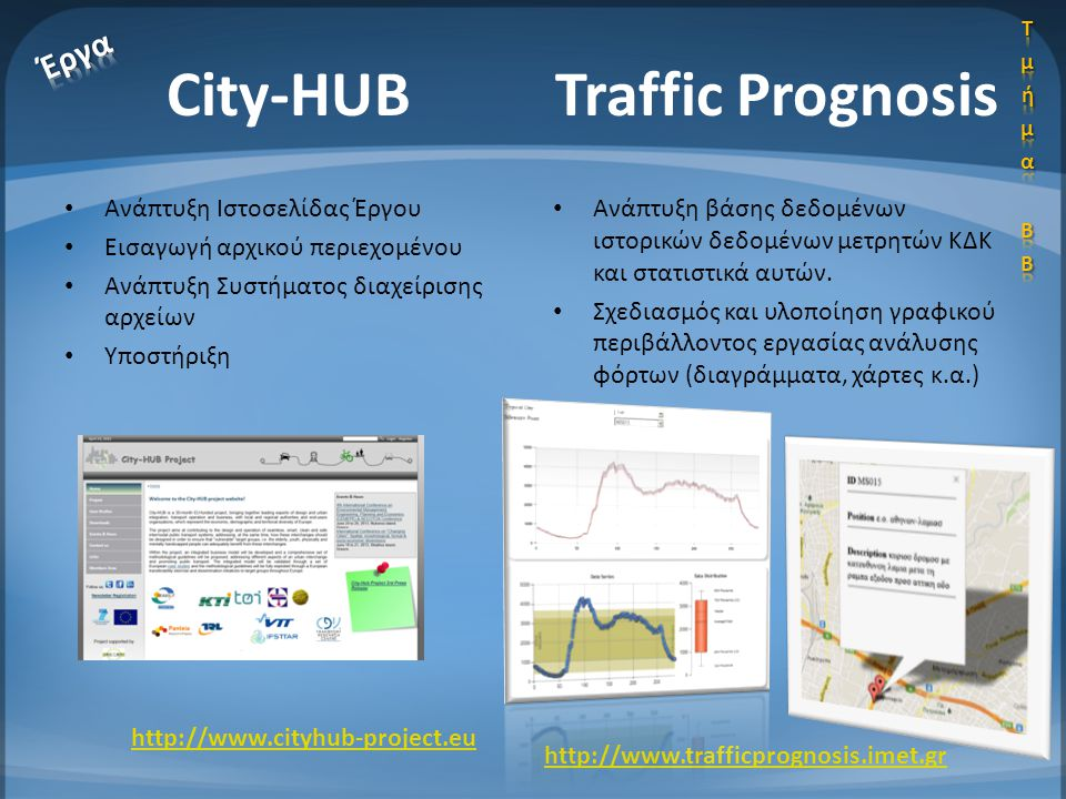 City-HUB Traffic Prognosis