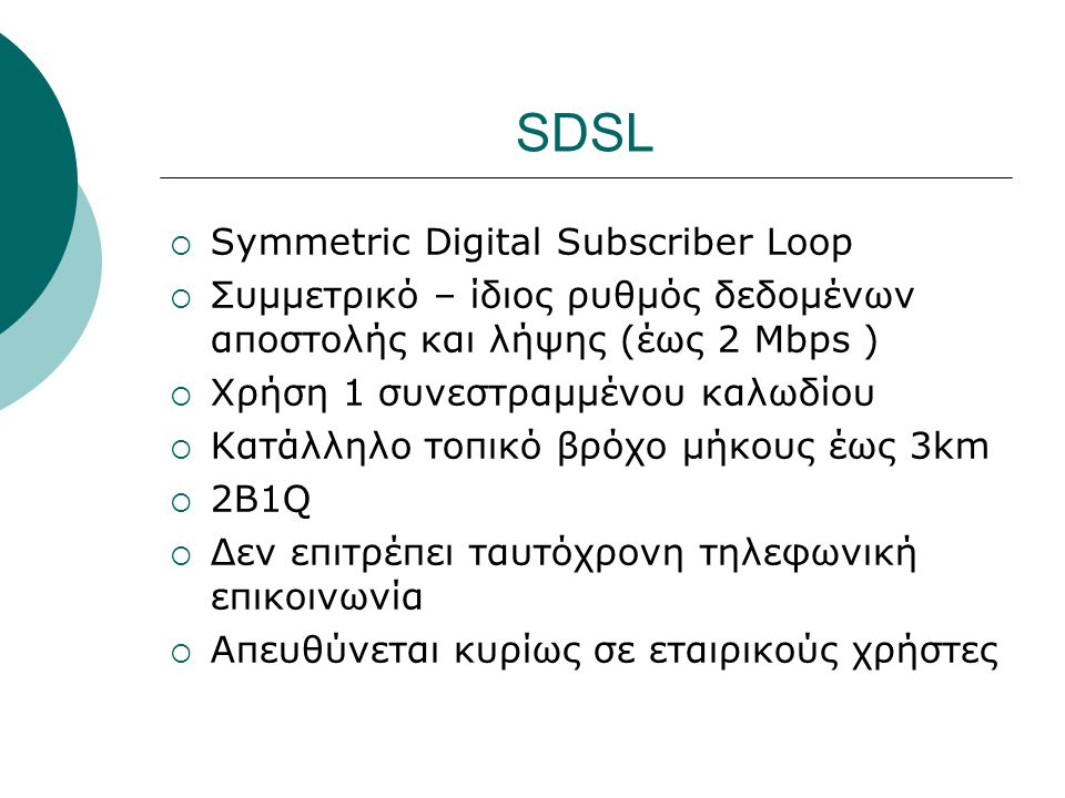 SDSL Symmetric Digital Subscriber Loop