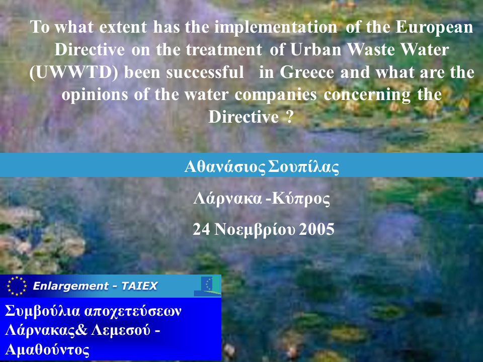 To what extent has the implementation of the European Directive on the treatment of Urban Waste Water (UWWTD) been successful in Greece and what are the opinions of the water companies concerning the Directive