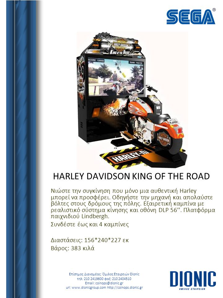 HARLEY DAVIDSON KING OF THE ROAD