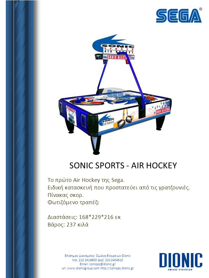 SONIC SPORTS - AIR HOCKEY