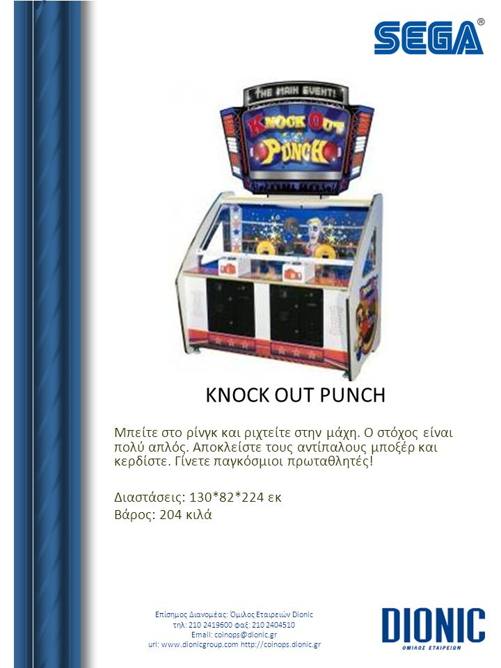 KNOCK OUT PUNCH