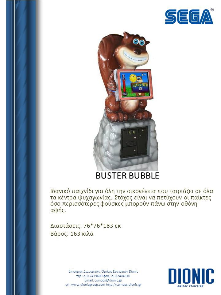 BUSTER BUBBLE