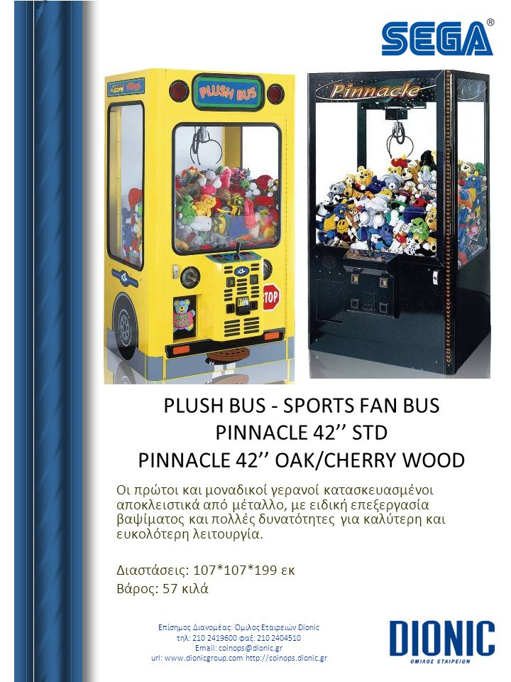 PLUSH BUS - SPORTS FAN BUS PINNACLE 42'' STD PINNACLE 42'' OAK/CHERRY WOOD