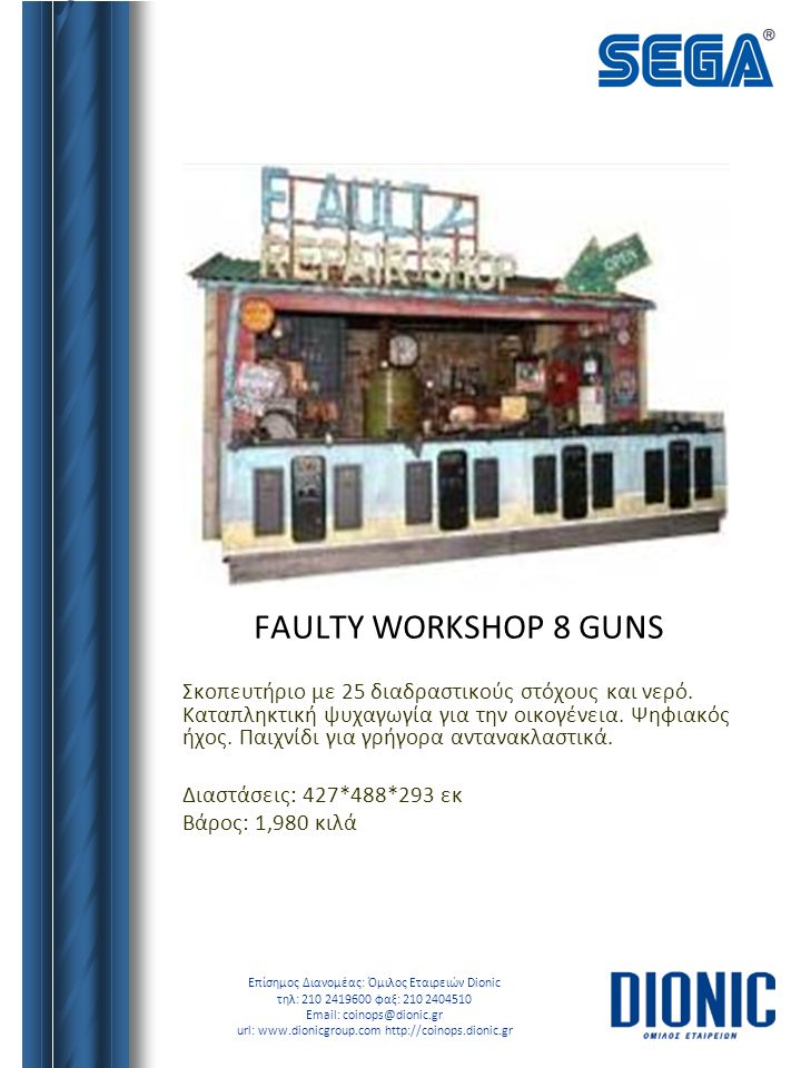 FAULTY WORKSHOP 8 GUNS
