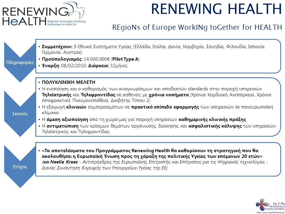 RENEWING HEALTH REgioNs of Europe WorkINg toGether for HEALTH
