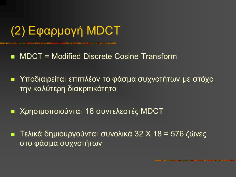 (2) Εφαρμογή MDCT MDCT = Modified Discrete Cosine Transform