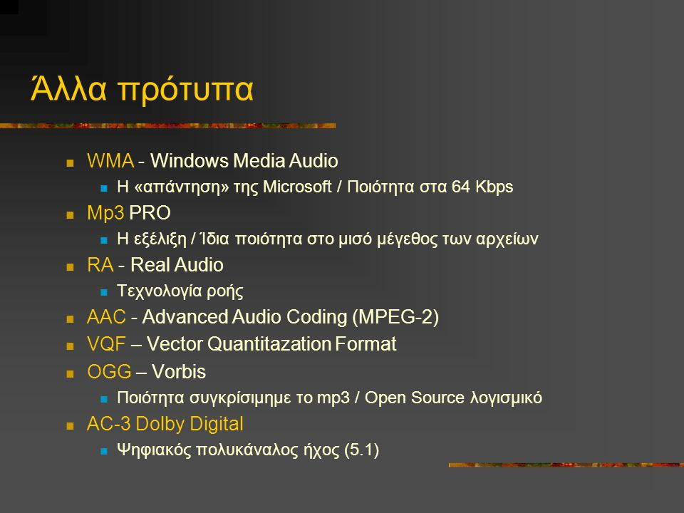 Άλλα πρότυπα WMA - Windows Media Audio Mp3 PRO RA - Real Audio