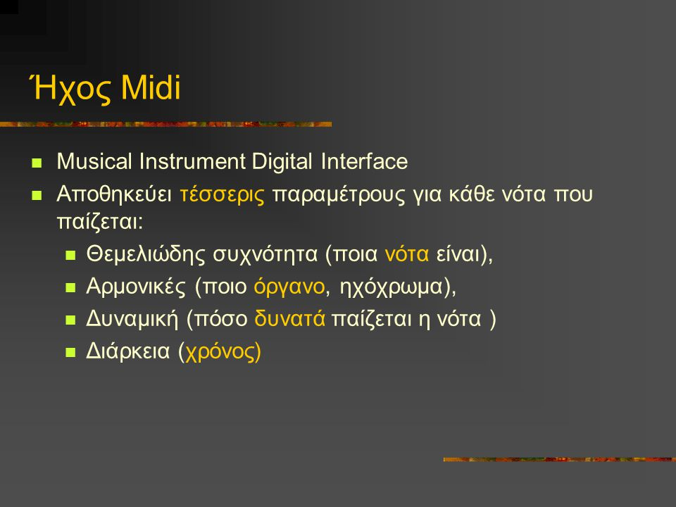 Ήχος Midi Musical Instrument Digital Interface