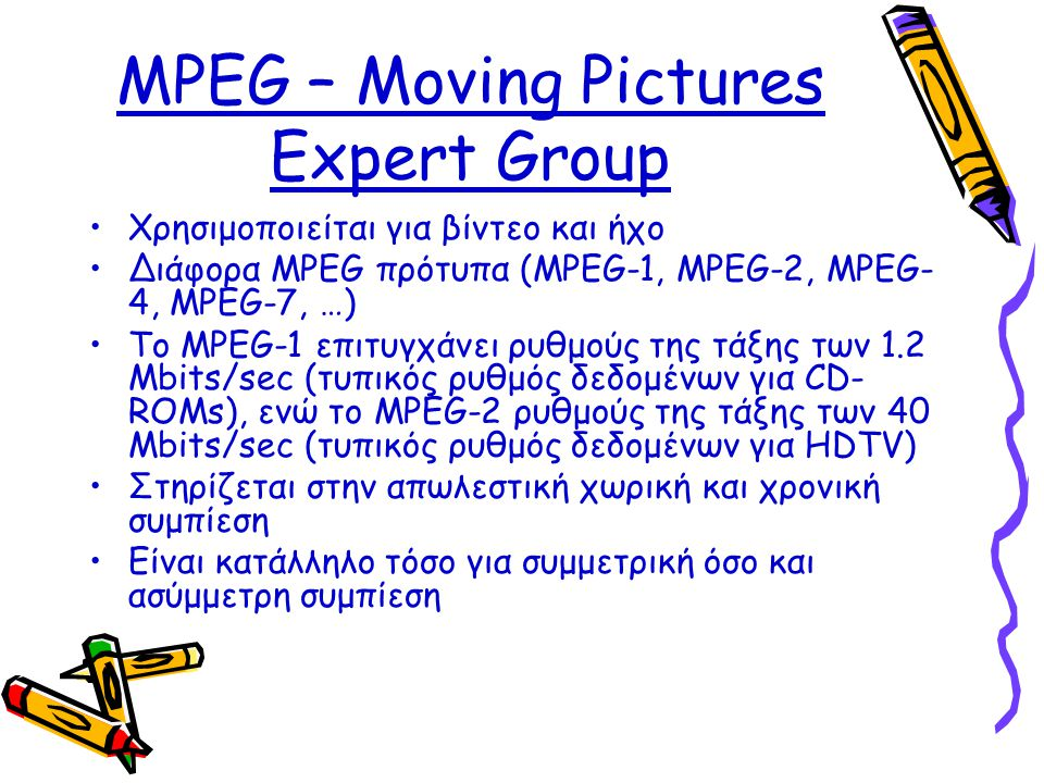 MPEG – Μoving Pictures Expert Group