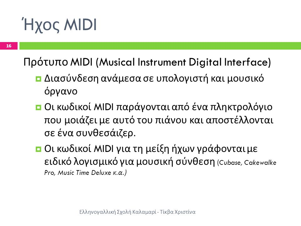 Ήχος MIDI Πρότυπο MIDI (Musical Instrument Digital Interface)